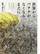 世界からバナナがなくなるまえに 食糧危機に立ち向かう科学者たち