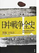 日中戦争全史 上 対華21カ条要求(1915年)から南京占領(1937年)まで