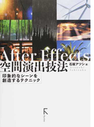 After Effects空間演出技法 印象的なシーンを創造するテクニック