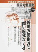 国際労働運動 国際連帯と階級的労働運動を vol.23(2017.8) 被曝労働拒否で闘い原発なくせ