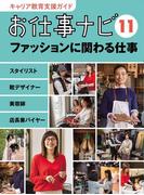 お仕事ナビ キャリア教育支援ガイド 11 ファッションに関わる仕事