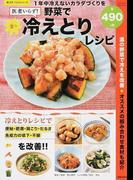 医者いらず!野菜で楽々冷えとりレシピ 1年中冷えないカラダづくりを (SAKURA MOOK 楽LIFEヘルスシリーズ)(サクラムック)