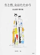 生と性、女はたたかう 北山郁子著作集