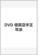藤原賢治極真空手正攻法[DVD]