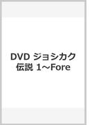 ジョシカク伝説 vol.1