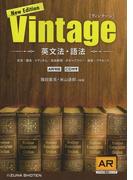 Vintage英文法・語法 新版 CD付
