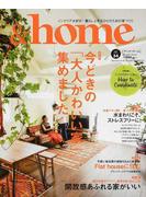 &home vol.54 今どきの「大人かわいい家」集めました 開放感あふれる家がいい