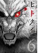 【6-10セット】ヒトクイ-origin-(裏少年サンデーコミックス)