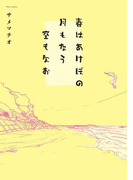 【6-10セット】春はあけぼの 月もなう 空もなお(Next comics(ネクストコミックス))