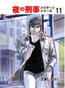 【11-15セット】夜の刑事ハリケーンシリーズ