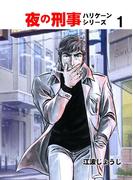 【全1-17セット】夜の刑事ハリケーンシリーズ