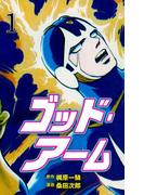【全1-5セット】ゴッド・アーム