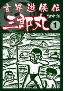 【全1-15セット】玄界遊侠伝 三郎丸
