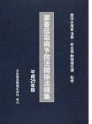 家畜伝染病予防法関係法規集 平成29年版