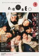 neoneo ドキュメンタリーマガジン #09(2017SUMMER) 完全保存版いのちの記録 障がい・難病・介護・福祉