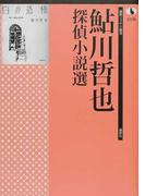 鮎川哲也探偵小説選 (論創ミステリ叢書)(論創ミステリ叢書)