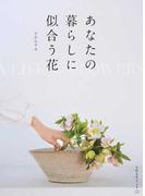あなたの暮らしに似合う花