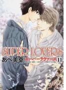 SUPER LOVERS 11 (あすかコミックスCL−DX)(あすかコミックスCL-DX)