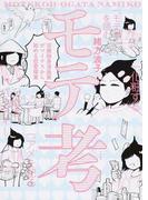 モテ考 30歳独身漫画家がマイナスから始める恋愛修業 (HARTA COMIX)