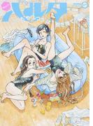 ハルタ volume47(2017AUGUST) (HARTA COMIX)