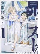 昴とスーさん 1 (HARTA COMIX)