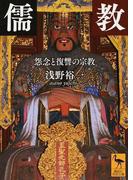 儒教 怨念と復讐の宗教 (講談社学術文庫)(講談社学術文庫)