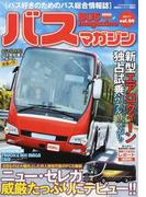 バスマガジン バス好きのためのバス総合情報誌 vol.84 ニュー・セレガ、威厳たっぷりにデビュー!!