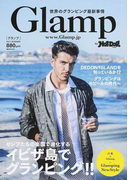 Glamp by Hot‐Dog PRESS 2017SUMMER イビザ島でグランピング!!