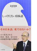 しっくりこない日本語 (小学館新書)(小学館新書)