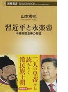 習近平と永楽帝 中華帝国皇帝の野望 (新潮新書)(新潮新書)