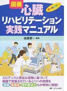 国循心臓リハビリテーション実践マニュアル