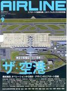 AIRLINE (エアライン) 2017年 09月号 [雑誌]