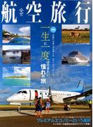 航空旅行 2017年 09月号 [雑誌]