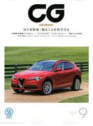 CG (カーグラフィック) 2017年 09月号 [雑誌]