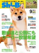 Shi-Ba (シーバ) 2017年 09月号 [雑誌]