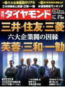 週刊 ダイヤモンド 2017年 7/29号 [雑誌]