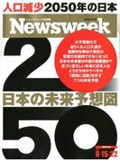 Newsweek (ニューズウィーク日本版) 2017年 8/22号 [雑誌]