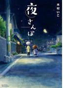 夜さんぽ【電子限定特典ペーパー付き】(RYU COMICS)