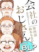 会社のおじさん 今日もBL?4話(BF Series)