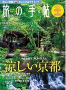 旅の手帖_2017年8月号(旅の手帖)