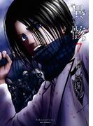 異骸-THE PLAY DEAD/ALIVE-(7)【電子限定特典ペーパー付き】(RYU COMICS)