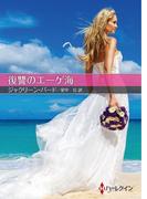 復讐のエーゲ海【ハーレクインSP文庫版】(ハーレクインSP文庫)