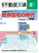 月刊不動産流通 2017年 8月号