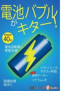 電池バブルがキター!(週刊エコノミストebooks)
