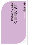 日本の軍事力 ―自衛隊の本当の実力―(ベスト新書)