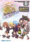 艦隊これくしょん -艦これ- 4コマコミック 吹雪、がんばります!(10)(ファミ通クリアコミックス)