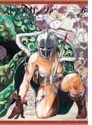 ストラヴァガンツァ-異彩の姫- 6巻(HARTA COMIX)