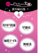 ハニー文庫番外編SS集4(ハニー文庫)