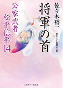 将軍の首(二見時代小説文庫)