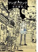 ワンダーランド 5(ビッグコミックス)